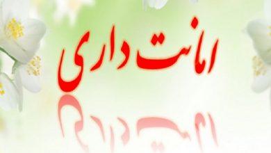 Photo of داستانى عجیب در امانت دارى از سید هاشم حطّاب
