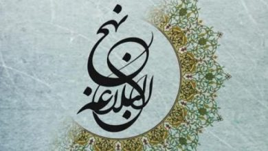 Photo of خطبه نهج البلاغه: الحمد لله الواصل الحمد بالنعم و النعم بالشکر
