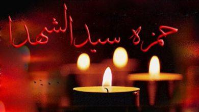 Photo of حمزه سیدالشهدای تمام مردم غیر از معصومین