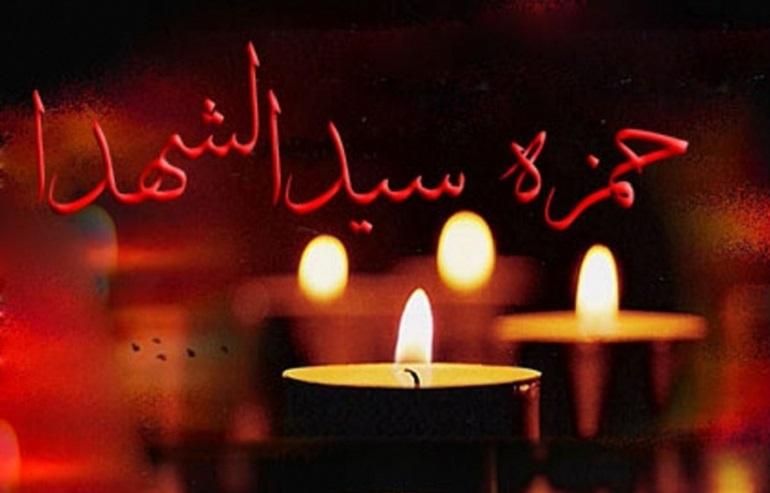 حمزه سیدالشهدا