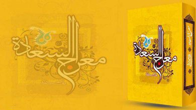 Photo of مقدمه کتاب معراج السعادة
