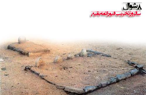 تخریب قبرستان بقیع