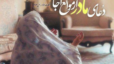 Photo of دعای مادر از موانع اجابت دعا می گذرد