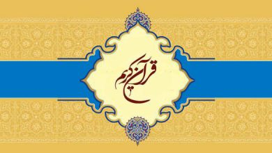 Photo of ترجمه و شرح سوره بقره آیات ۲۱-۲۴