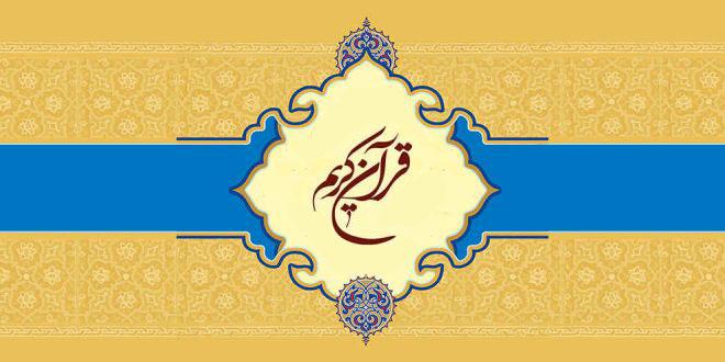 Photo of ترجمه و شرح سوره بقره آیات ۵۴-۵۷