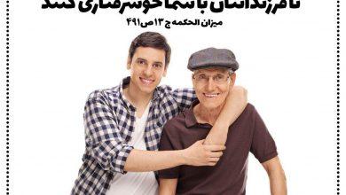 Photo of از خوش رفتاری با پدر تا خوش رفتاری فرزند