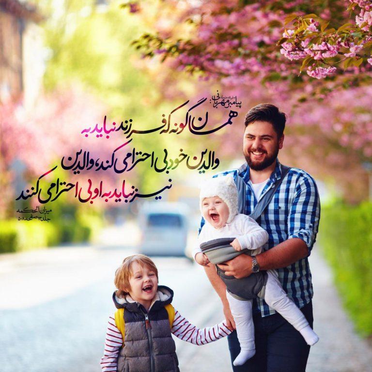 فرزند و والدین نباید به یکدیگر بى احترامى کنند