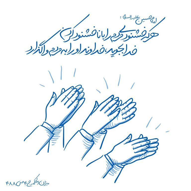 هر که خشنودی مردم را با ناخشنود کردن خدا بجوید، خداوند او را به مردم واگذارد