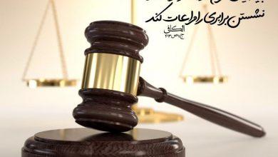 Photo of در قضاوت کردن باید تساوی را میان افراد رعایت کرد