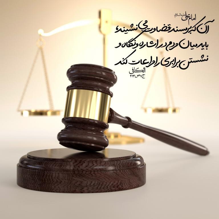 در قضاوت کردن باید تساوی را میان افراد رعایت کرد