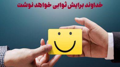 Photo of به روی برادر مومن خود لبخند بزنید
