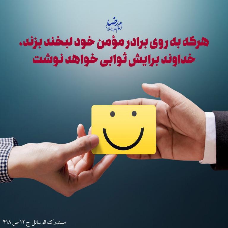 به روی برادر مومن خود لبخند بزنید