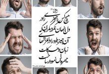 Photo of لغزشهاى زبان و حرکات چهره نیات پنهان را آشکار میسازد