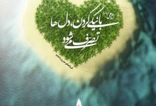 Photo of تصرّف دلها با احسان و نیکی کردن