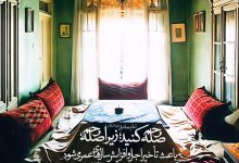Photo of صله رحم باعث تأخير اجل و افزايش عمر است