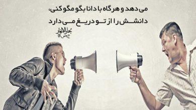 Photo of با نادان و دانا، بگو مگو نكن