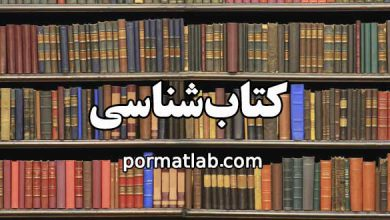 Photo of کتاب بصائر الدرجات فى فضائل آل محمد
