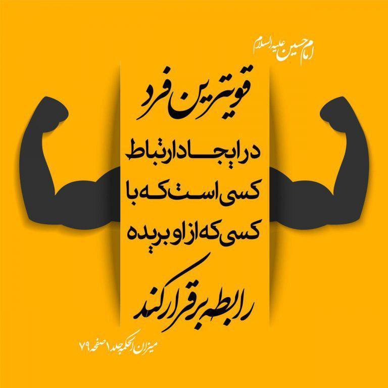 قویترین فرد در ایجاد ارتباط