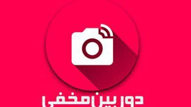 Photo of دوربین مخفی – دروغ