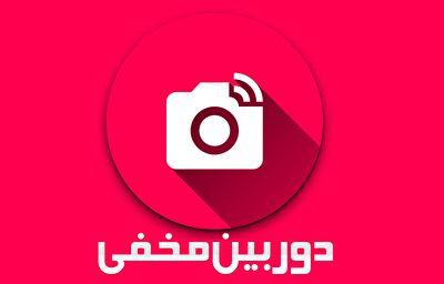 Photo of دوربین مخفی مصاحبه مخفیلم