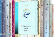 Photo of سفارش اکید آقا بزرگ طهرانى (ره) به کتاب مستدرک الوسائل