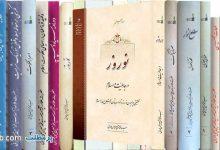 Photo of تصحیح روشها و سنّتهاى جاهلى توسط ادیان الهى