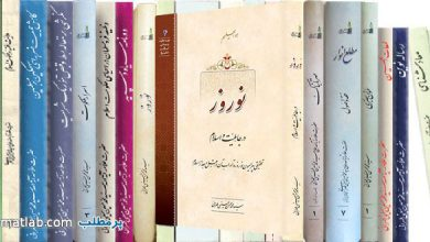 Photo of کتاب صوتی نوروز در جاهلیت و اسلام