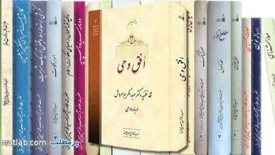 Photo of کتاب افق وحی