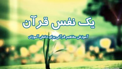 Photo of برنامه یک نفس قرآن
