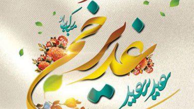 Photo of عکس و پوستر مناسب عید غدیر