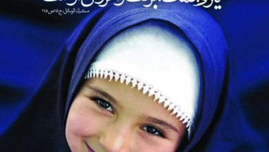 Photo of کسی که دختر داشته باشد خدا به او برکت و آمرزش میدهد