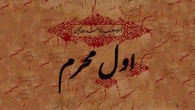 Photo of روایت روز اول محرم از حضرت رضا علیهالسلام به ابن شبیب