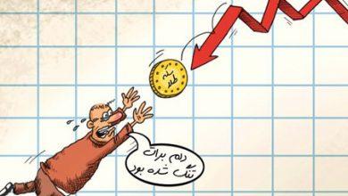 Photo of کاریکاتور کاهش قیمت سکه