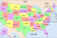 Photo of تفاوت استان و ایالت