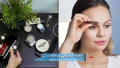 Photo of 35 ترفند و جالب برای آرایش سریع و آسان