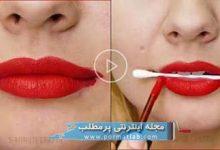 Photo of ۲۰ ترفند برای آرایش و زیبایی لبها