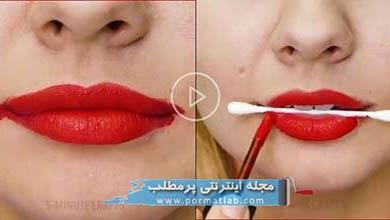 Photo of 20 ترفند برای آرایش و زیبایی لبها