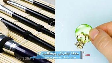 Photo of 17 ترفند جالب با وسایل آرایشی