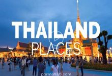 Photo of در سفر تایلند از این مکانها دیدن کنید