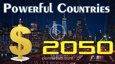 Photo of ۱۰ کشور قدرتمند جهان در سال ۲۰۵۰