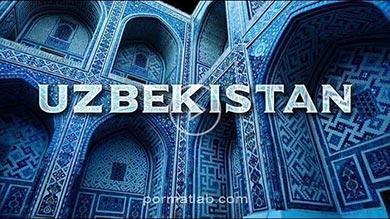 Photo of مکانهای دیدنی کشور ازبکستان