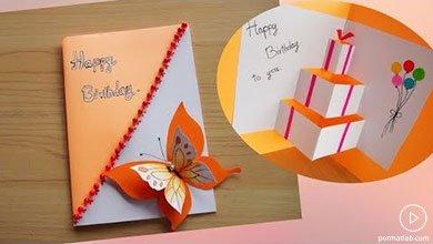 Photo of کارت تبریک تولد به شکل کیک تولد برجسته