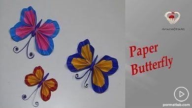 Photo of ساخت پروانه کاغذی برای روی دیوار