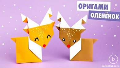 Photo of اوریگامی گوزن های کاغذی