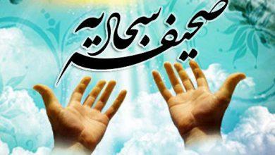 Photo of صحیفه سجادیه / دعای آنحضرت در شکر (۳۷)