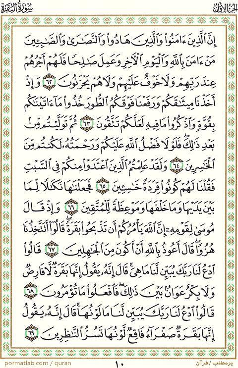 صفحه ۱۰ قرآن ، سوره بقره ، آیات ۶۹-۶۲