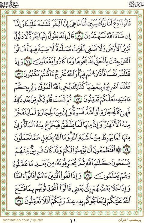 صفحه ۱۱ قرآن ، سوره بقره ، آیات ۷۶-۷۰