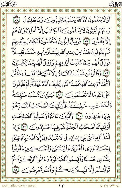 صفحه ۱۲ قرآن ، سوره بقره ، آیات ۸۳-۷۷