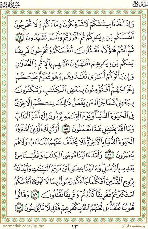 صفحه ۱۳ قرآن ، سوره بقره ، آیات ۸۸-۸۴