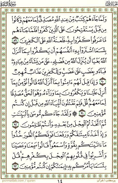 صفحه ۱۴ قرآن ، سوره بقره ، آیات ۹۳-۸۹